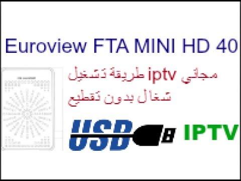 طريقة تشغيل iptv مجاني في USB على (How to Play Free IPTV in USB on (Euroview FTA MINI HD 40