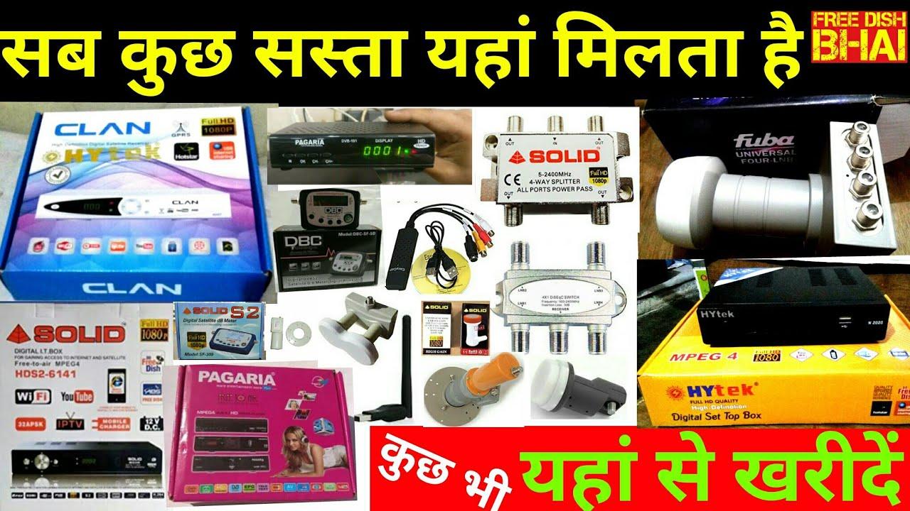 All in one place || सब कुछ सस्ता यहां से खरीदें || best set top box, LNB, discqc switch || easy cap