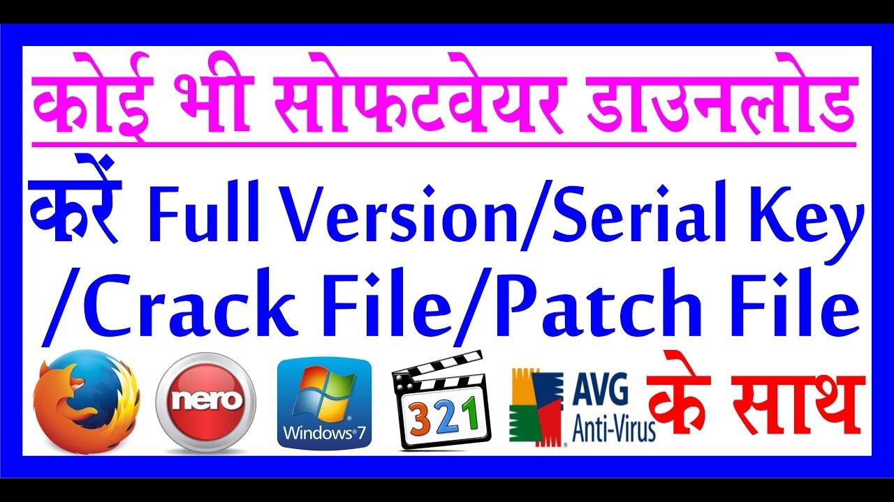 How to Download any Software Full Version  in Hindi//कोई भी सॉफ्टवेयर डाउनलोड करें