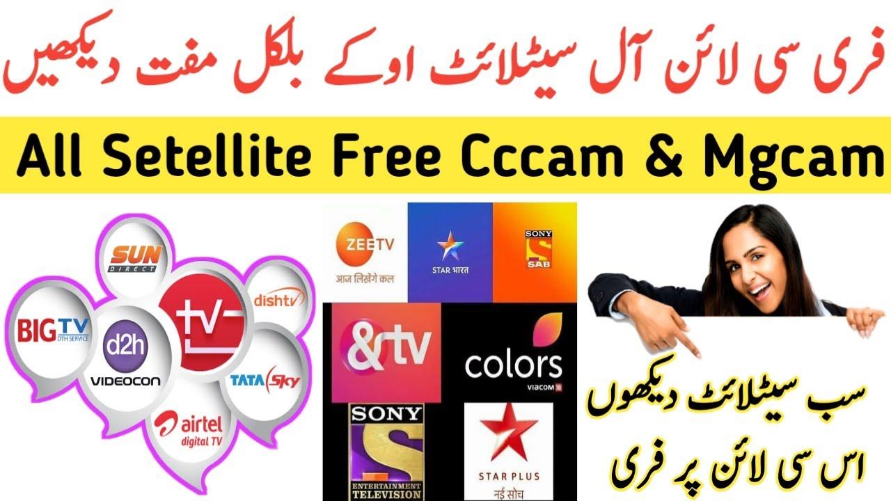 Free Cccam all Setellite | Free Cccam Server dish TV HD 2020 | Cccam | C line | Free C line 2020